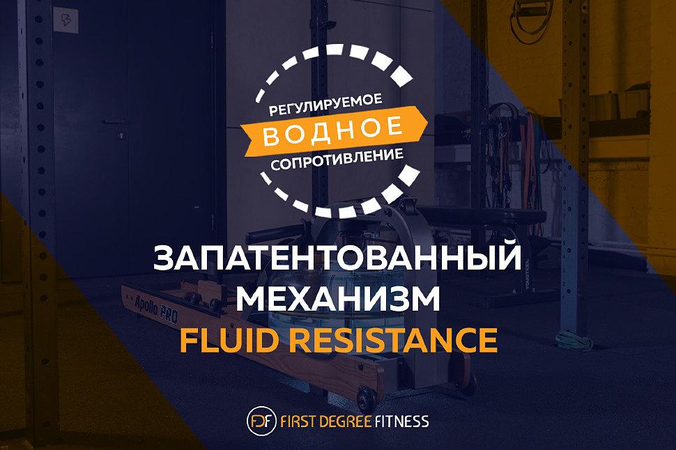 Запатентованный механизм Fluid Resistance
