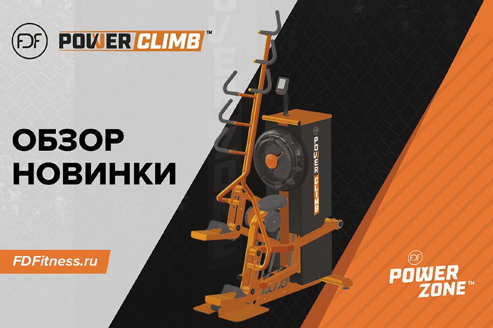 Обзор новинки Power Climb