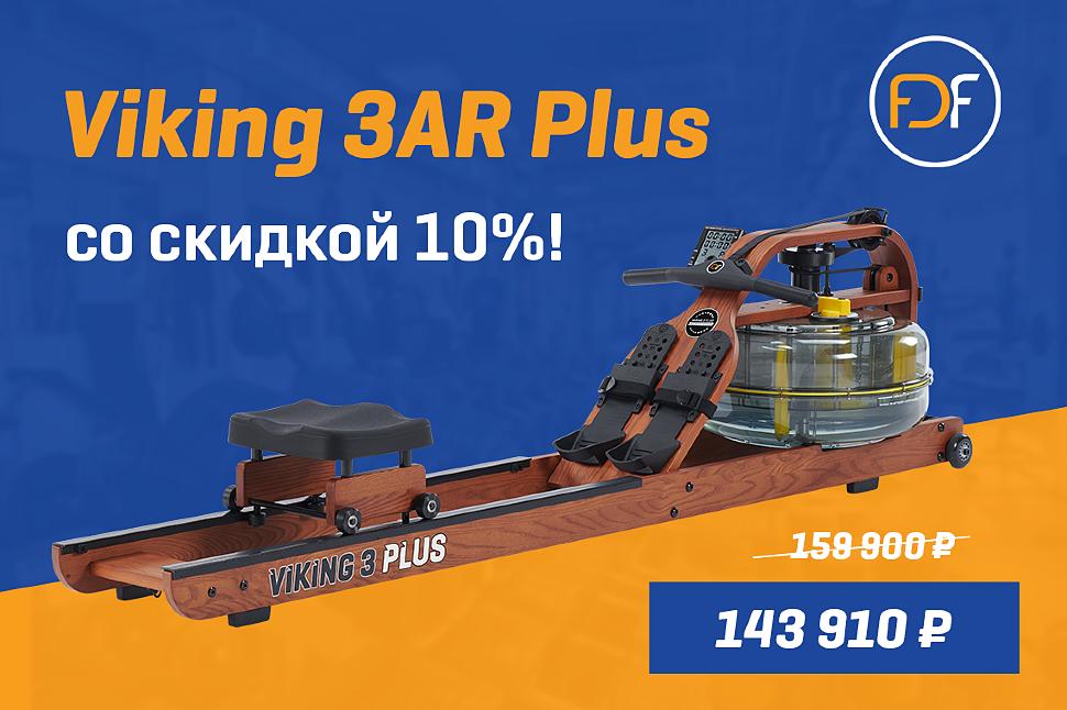 Гребной тренажер Viking 3AR Plus по суперцене!