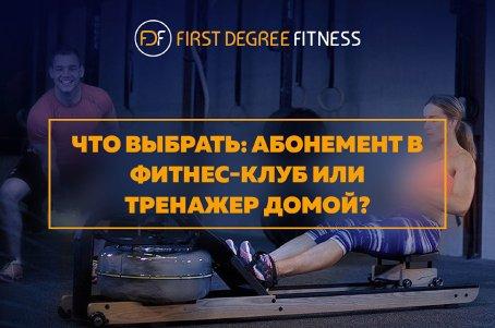 Что выбрать: абонемент в фитнес-клуб или тренажер домой?