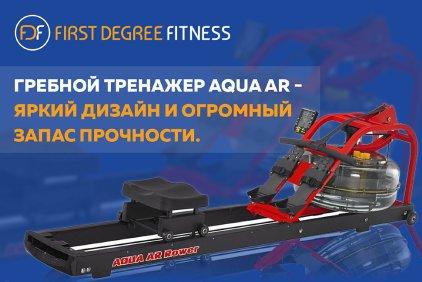Гребной тренажер Aqua AR - яркий дизайн и огромный запас прочности