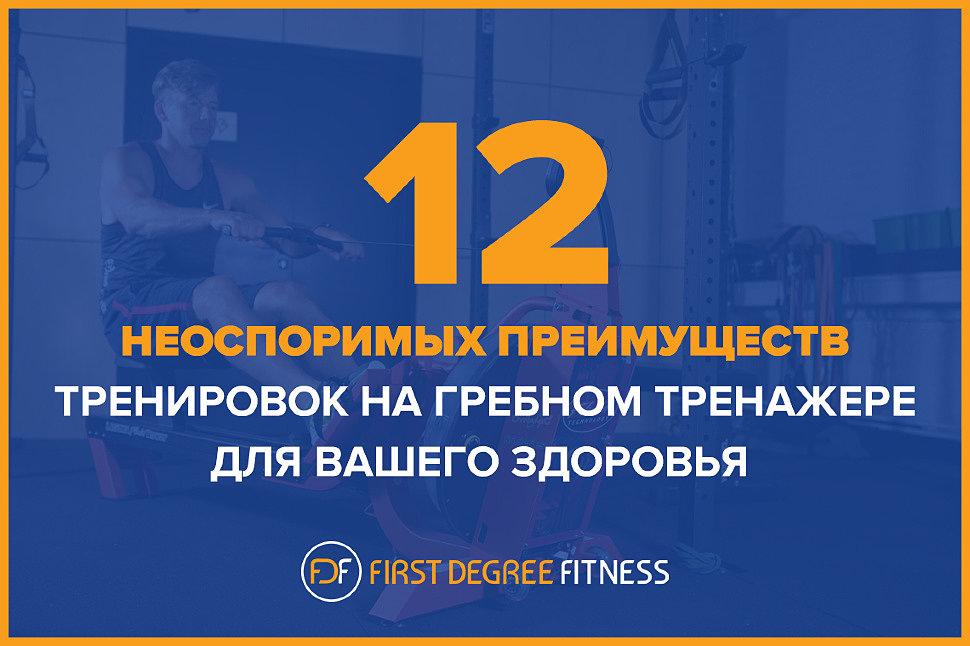 12 неоспоримых преимуществ тренировок на гребном тренажере для вашего здоровья