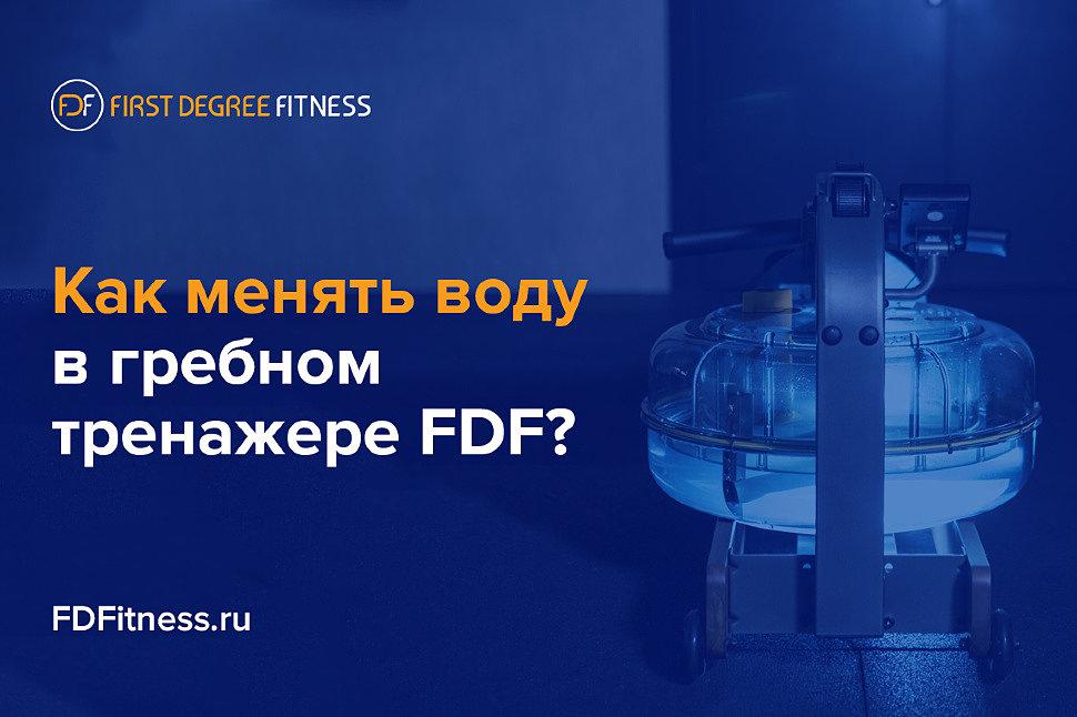 Как менять воду в гребном тренажере FDF?