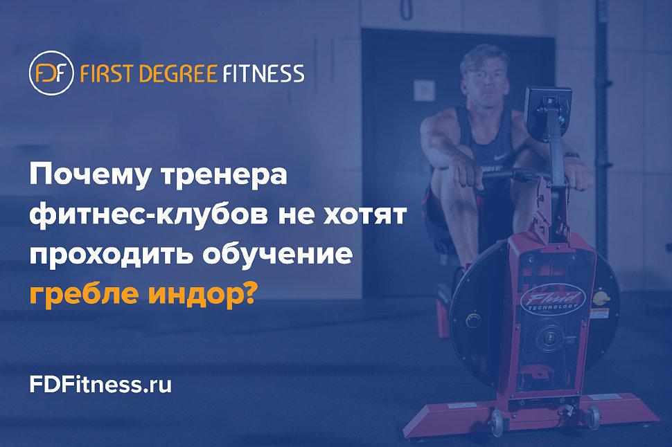 Почему тренеры фитнес-клубов не хотят проходить обучение гребле индор?