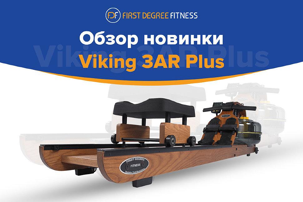 Viking 3 Plus. Еще больше комфорта, еще больше нагрузки