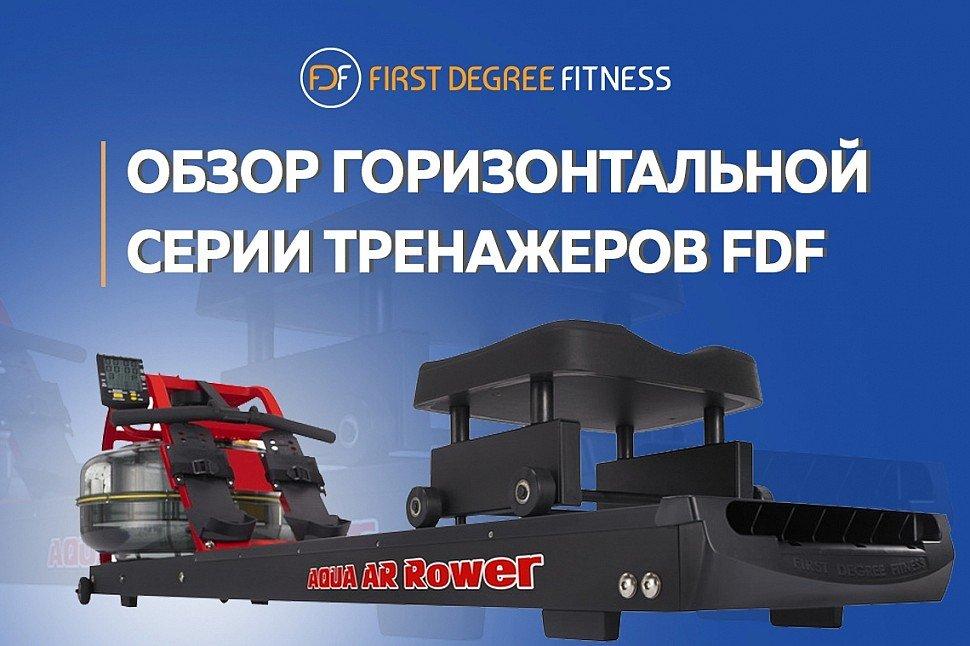 Обзор горизонтальной серии тренажеров FDF