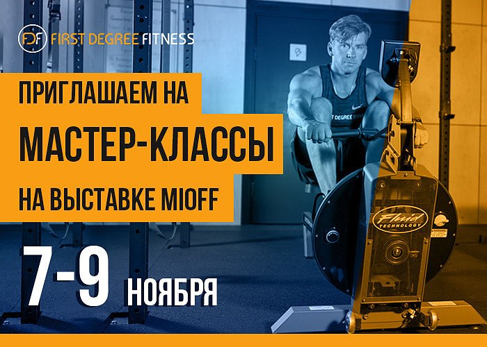 First Degree Fitness на MIOFF 2017
