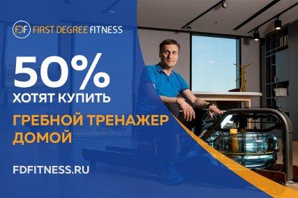 50% - хотят купить гребной тренажер домой!!!