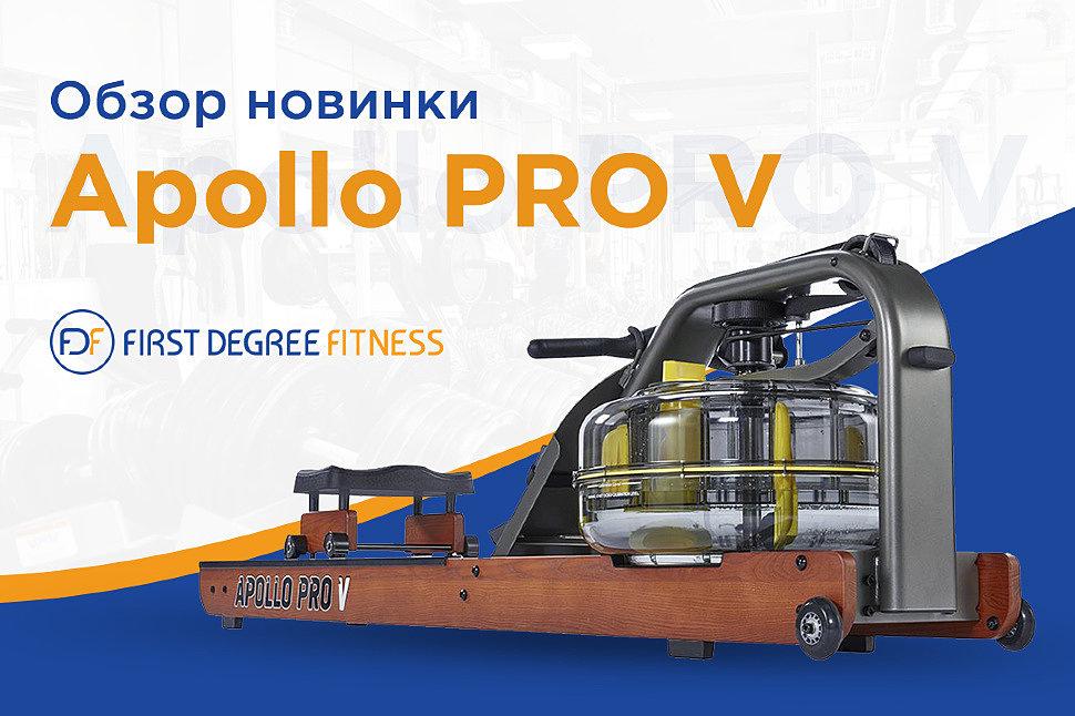 Обзор нового тренажера Apollo Pro V