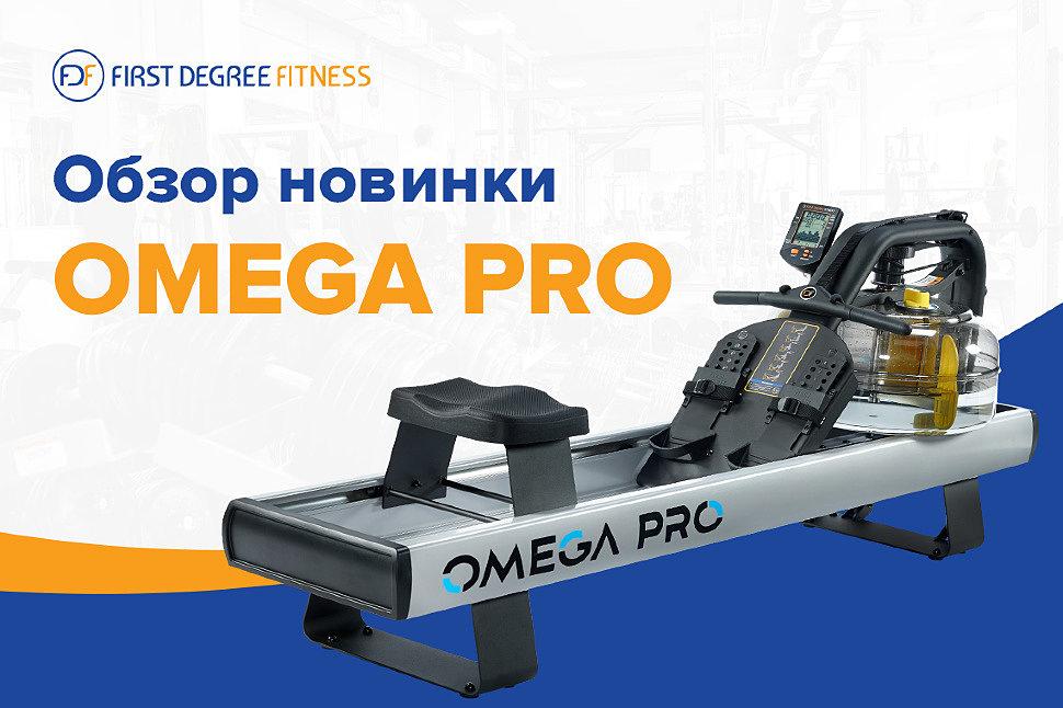 Обзор новинки Omega PRO