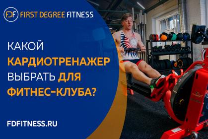 Какой кардиотренажер выбрать для фитнес-клуба?