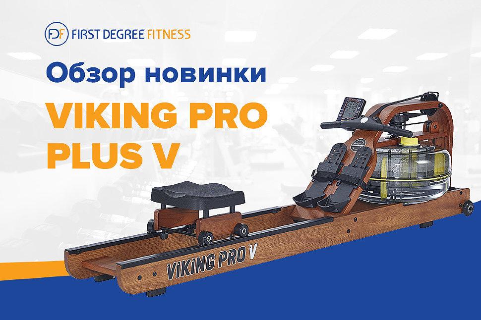 Обзор новинки Viking PRO Plus V
