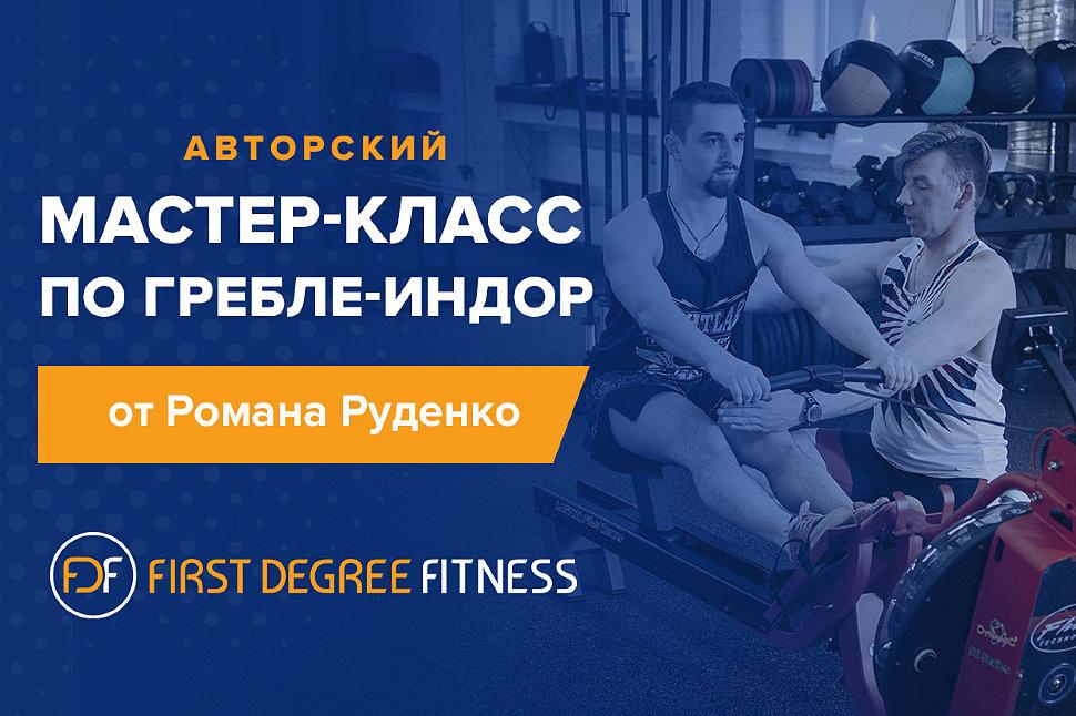 Приглашаем на мастер-класс по гребле индор с Романом Руденко!