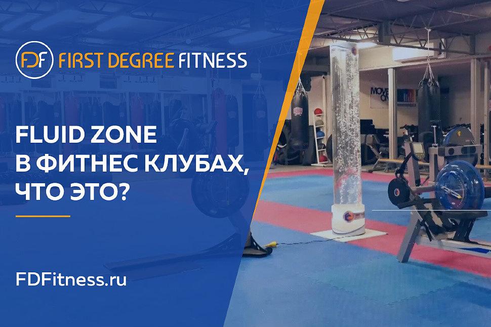 Представляем новую концепцию интенсивных групповых тренировок Fluid Zone для фитнес клубов!