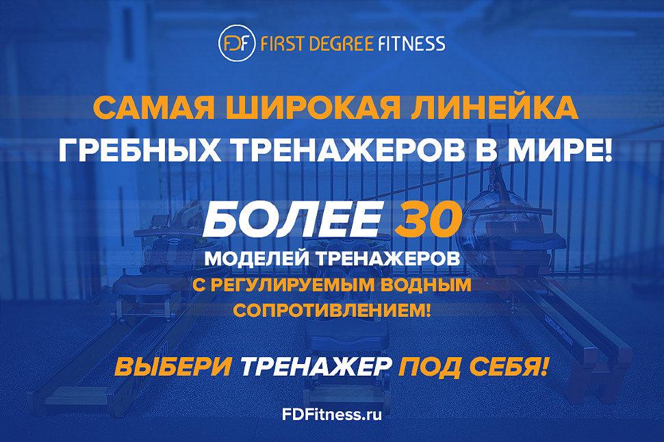Самая широкая линейка гребных тренажеров в мире у First Degree Fitness