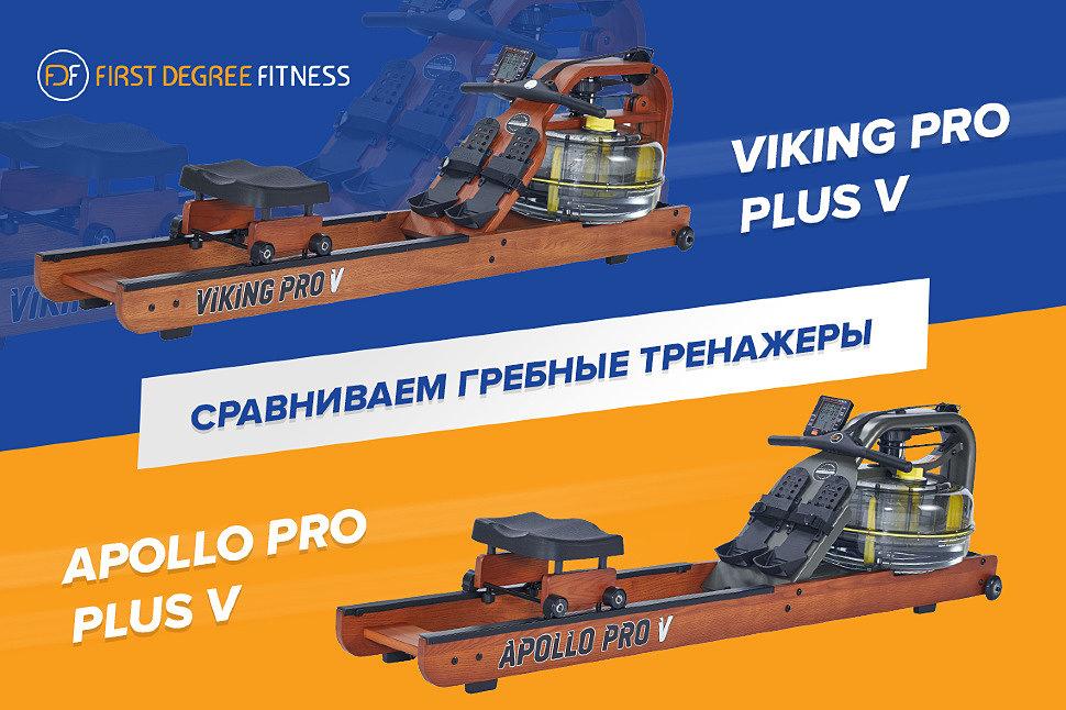 Гребные тренажеры Viking PRO Plus V и Apollo PRO Plus V. Сходства и различия