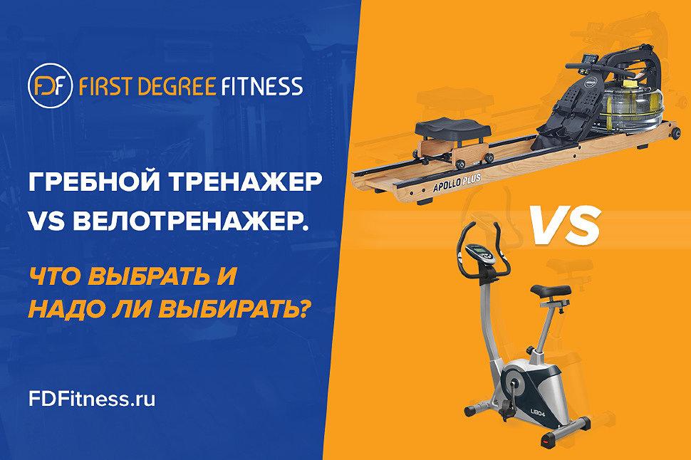 Гребной тренажер или велотренажер? Что выбрать?