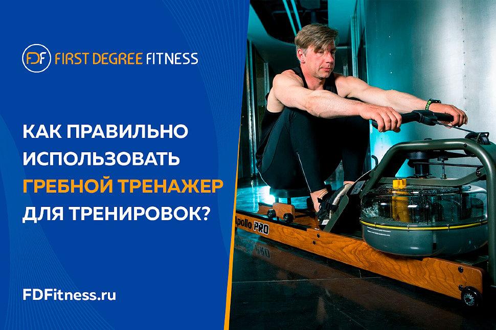 Как правильно тренироваться на гребном тренажере?