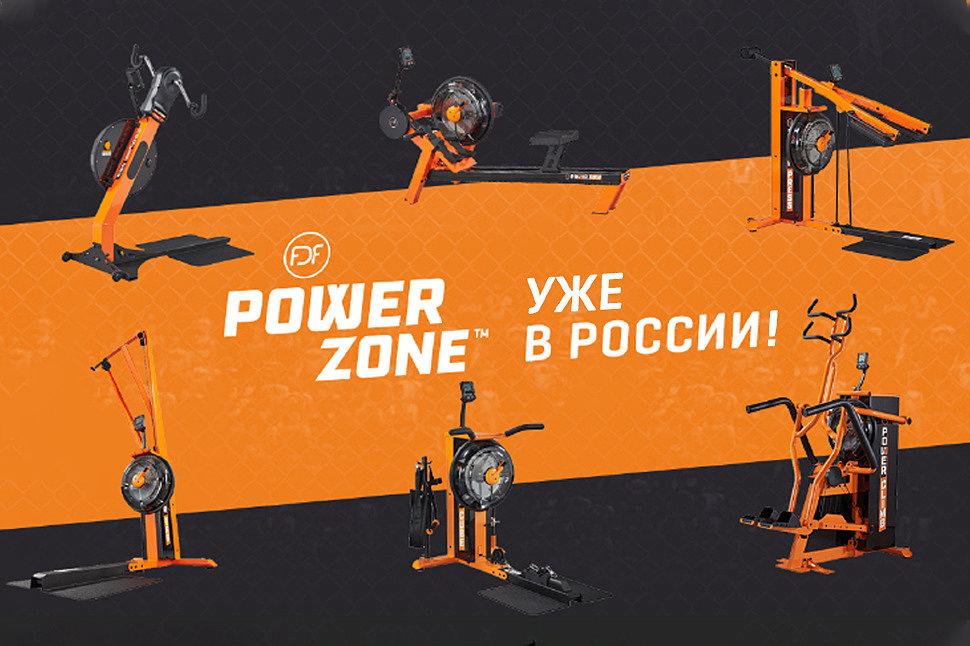 PowerZone появится в России уже в марте 2019 года