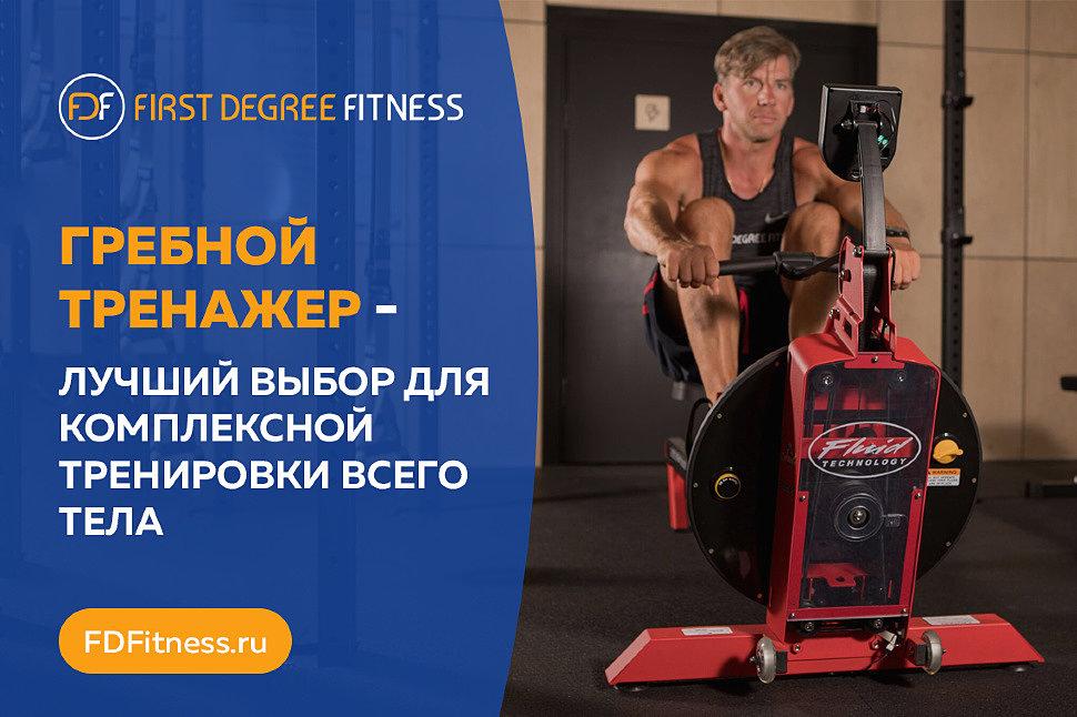 Гребной тренажер - лучший выбор для комплексной тренировки всего тела