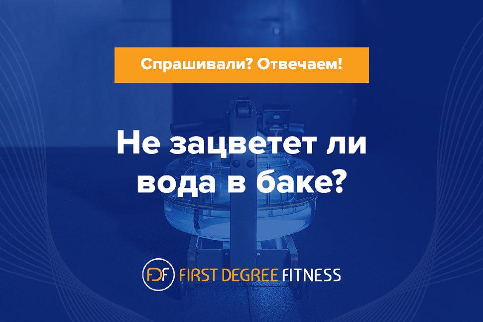 Спрашивали? Отвечаем! Не зацветет ли вода в баке гребного тренажера First Degree Fitness?