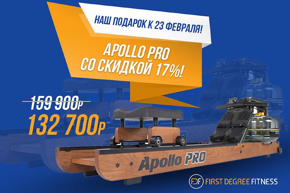 Apollo Hybrid со скидкой 17%
