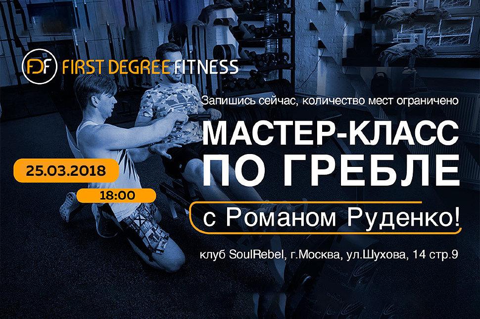 Бесплатный мастер-класс по гребле индор с Романом Руденко!