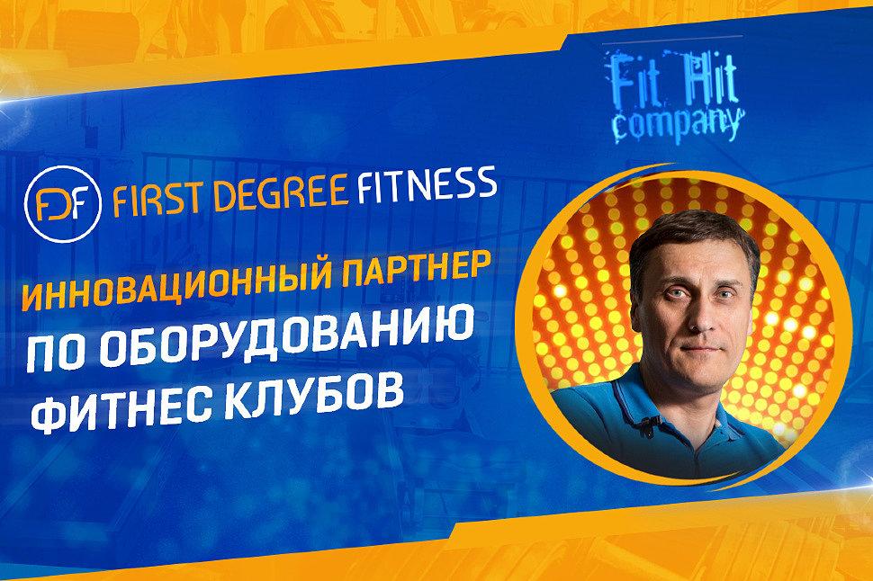 First Degree Fitness – получил официальный статус «Инновационный партнер по оборудованию фитнес клубов»