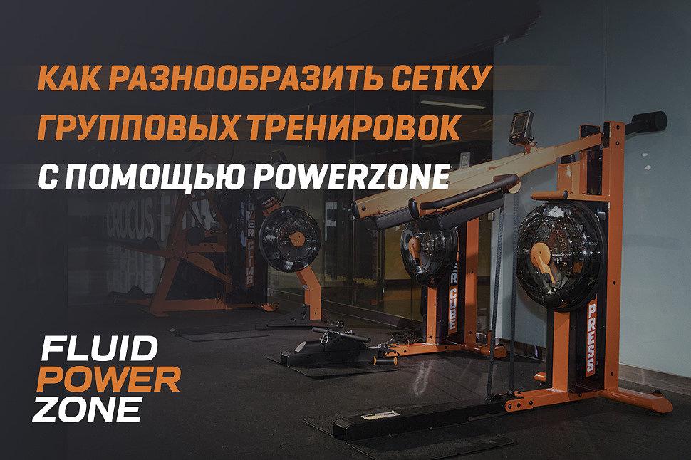Разнообразьте сетку групповых тренировок с помощью PowerZone