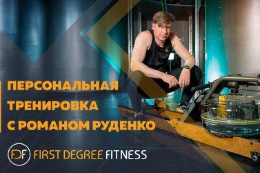 Персональная тренировка с Романом Руденко