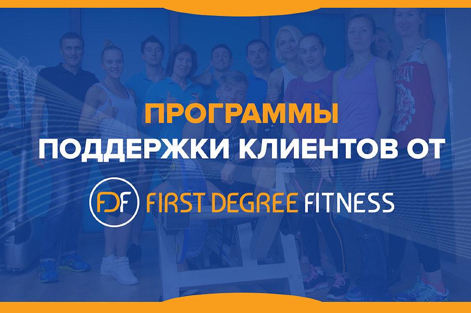 Программы поддержки клиентов от First Degree Fitness