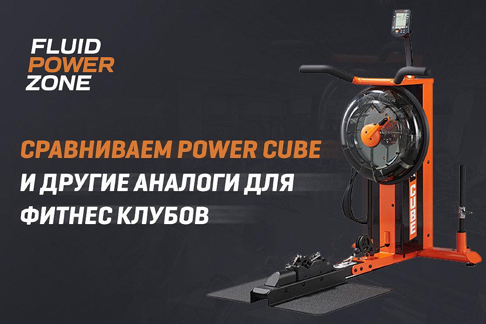 Сравниваем Power Cube и его аналоги для фитнес клубов