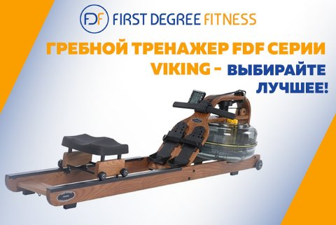 Гребные тренажеры FDF серии Viking