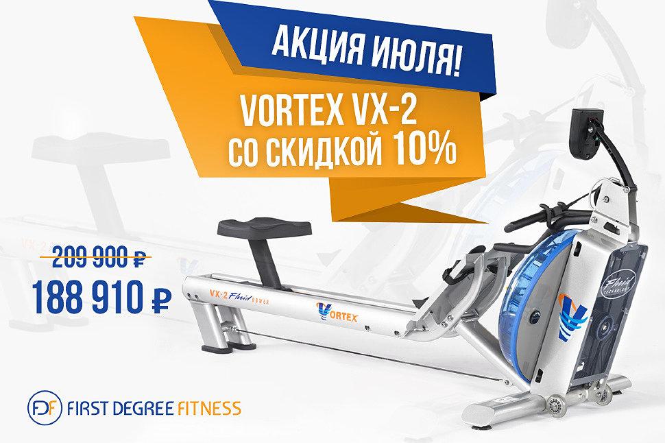 Гребной тренажер Vortex VX-2 со скидкой 10%