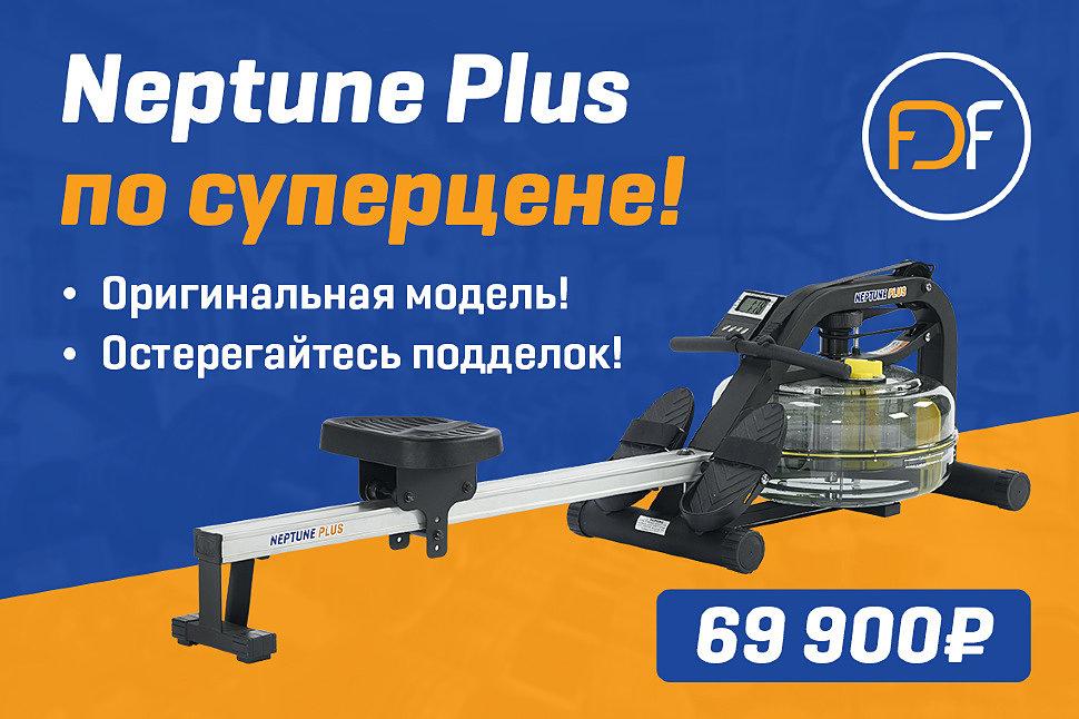 Гребной тренажер Neptune Plus по суперцене!
