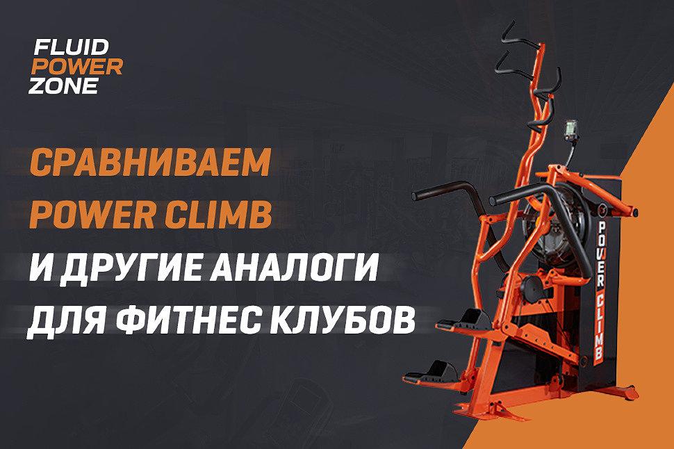 Сравниваем Power Climb и другие аналоги для ФК