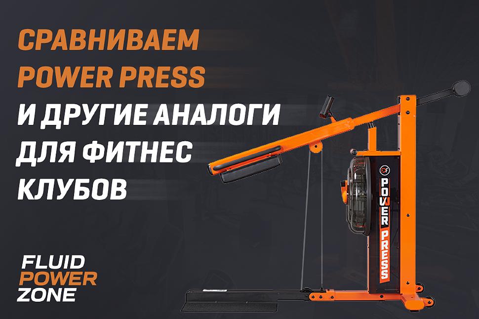 Сравниваем Power Press с аналогами для фитнес клубов